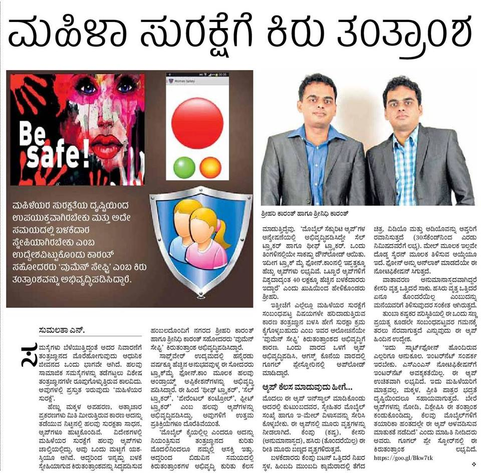 prajavani article on trackmyphones