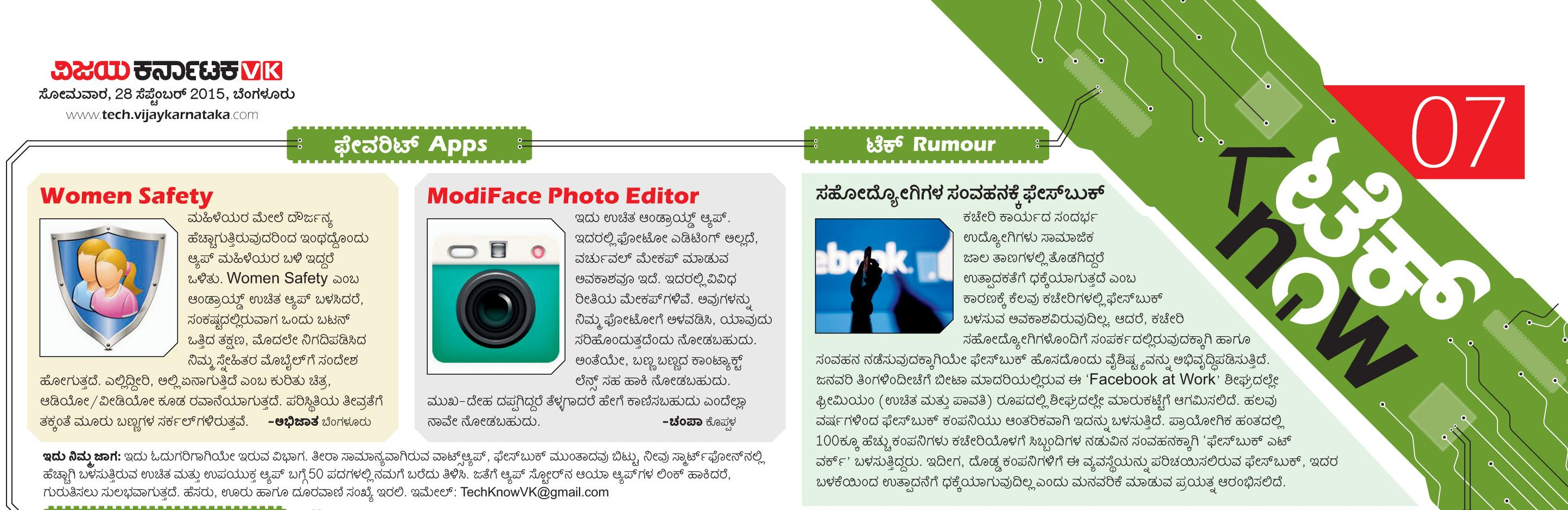 Article on Women Safety in Vijaya Karnataka